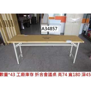 A34857 工廠庫存 折合會議桌~補習班桌 折合會議桌 學生課桌 工作桌 餐桌 折合桌 聯合二手倉庫