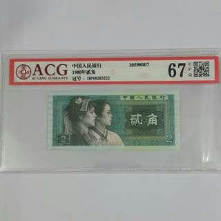 1980年人民幣二角豹子號(已評級)3條2易易易