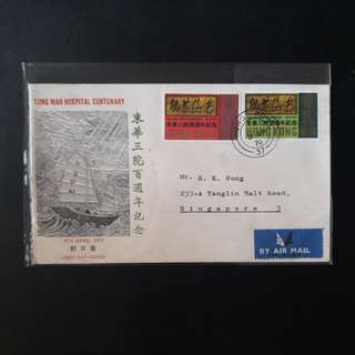 Hong Kong 1970 First Day Cover