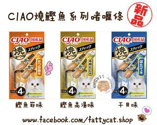 日本國產CIAO燒鰹魚系列啫喱條 14gx4本