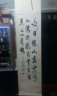 李行雲真藏字畫