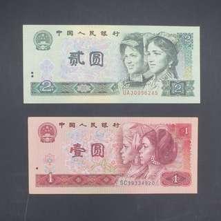 ( UNC, 直版全美 ) 中國第四套人民幣貳圓及壹圓纸幣各一, 共兩張
