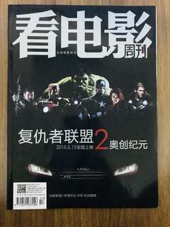 Movie Magazine with Special Avengers Exclusive reporting Plus Jurassic park poster