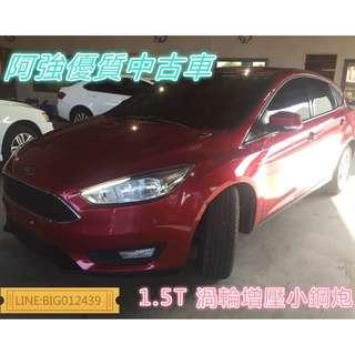 FOCUS 1.5T 渦輪小鋼炮 全額貸 免頭款 低利率FB:阿強優質中古車