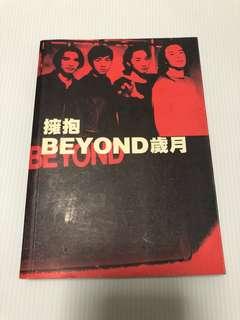 Beyond - 擁抱Beyond歲月 book