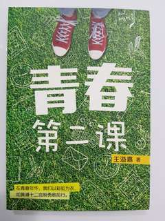 Chinese readers good for essay plots 清春