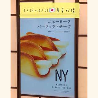 🚚 Buy For U 🇯🇵Newyork perfect cheese 奶油起司脆餅  5入