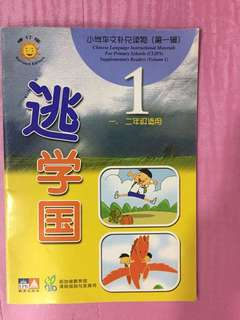 Chinese reading book