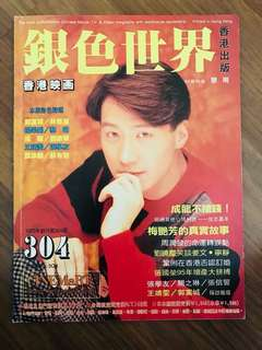 Hong Kong Cinemart magazine 1995 ( 银色世界)黎明封面Leon Lai cover