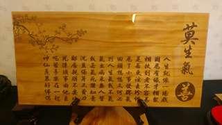 🚚 莫生氣雷雕藝術匾額(吊掛式)