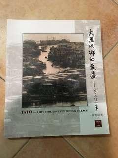 Tai-O Love stories of the fishing village (Hong Kong)