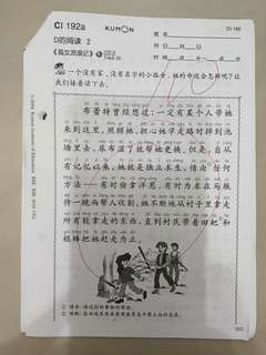 Kumon Chinese