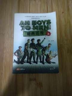 Ah Boys to Men Vol. 1