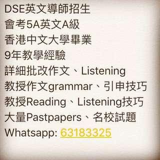 連登金娜娜招收DSE英文補習