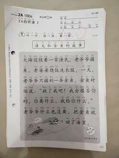 Chinese Kumon