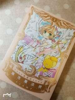 愛藏版 庫洛魔法師1(內附小櫻卡片一張)