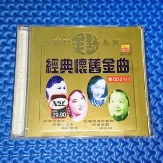 🆒 VA - 经典怀旧金曲 2CD [1998] Audio CD