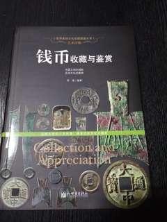 钱币收藏与鉴赏