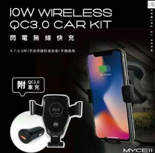 🚚 MYCELL 10W 無線閃充車架組 MY-QI-012