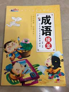 Chinese Idioms book with VCD