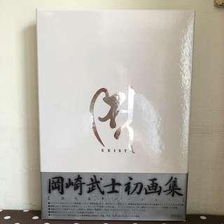 🚚 [畫冊]岡崎武士初畫集