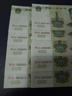 人民币1圆1999 10张美号#