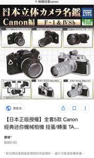 🚚 相機模型扭蛋 canon編