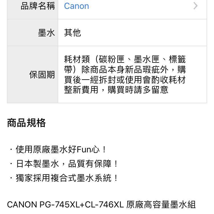 Canon PG-745XL+CL-746XL原廠墨水組合