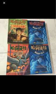 harry potter 哈利波特