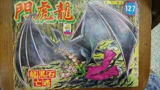 舊橫版 龍虎門 #127