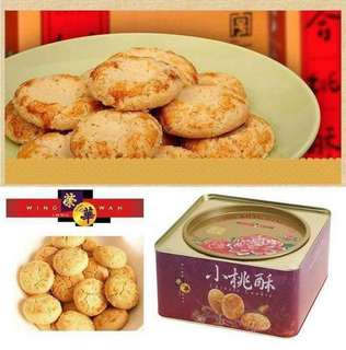 🇭🇰代購/香港榮華餅家-小桃酥