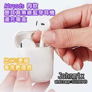 Airpods 同款最細隻 雙耳真無線藍芽耳機 連充電盒 Wireless Bluetooth headphone portable Mini headset charger box