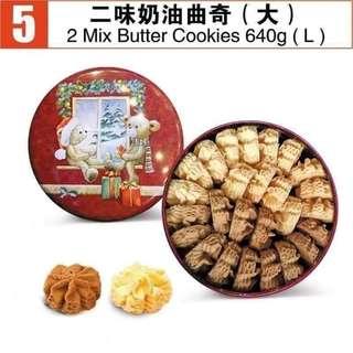 🇭🇰代購/香港珍妮曲奇Jenny Bakery(二味奶油曲奇-大)