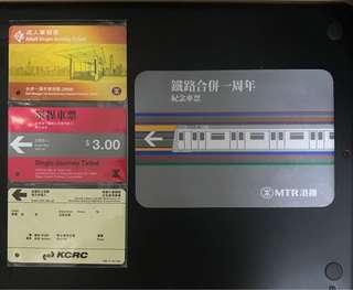 鐵路合併一週年 紀念車票