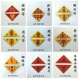 🚚 佛教各式平安符🙏🙏 共18種不同功能的平安符~♡