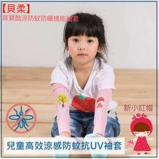[貝柔]貝寶酷涼防蚊防曬機能袖套 兒童高效涼感防蚊抗UV袖套-新小紅帽(粉紅)