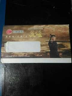 包郵 2002年 有線電視 宣傳 張藝謀電影 英雄 信封 一個(已用)