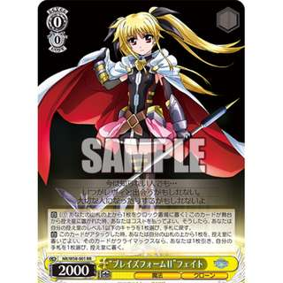 WTB Fate support Nanoha reflection