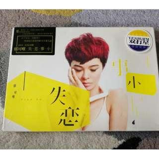 CD Yisa Yu Ke Wei - Shi Lian Shi Xiao 郁可唯失戀事小全新 Brand New