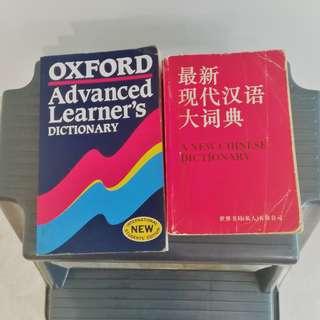 english and chinese dictionaries
