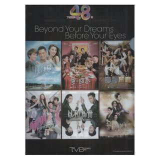 TVB FILE邁向48,BEYOND YOUR DREAMS BEFORE YOUR WYES,前有六幅劇照,背2015年曆