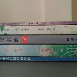 CLEARANCE SALE! Chinese Books