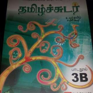 Tamil 3B textbook