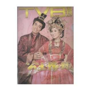 TVB FILE-2010年公主嫁到-前與背面-佘詩曼,陳豪