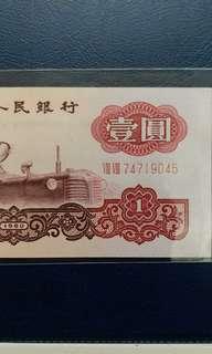1960年 88冠 第三版 人民幣 壹圓 1元 女拖拉機手 全新極美