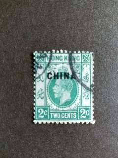 香港郵票 英國在華客郵加蓋 'CHINA' 二先已銷