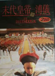 The last emperor-DVD