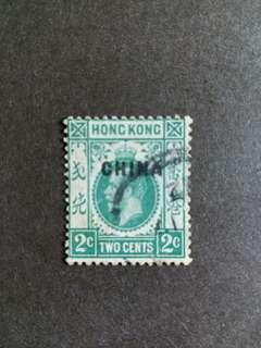 香港郵票 英國在華客郵加蓋 'CHINA' 貳先已銷