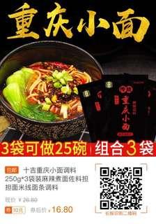 (淘寶$10優惠卷)十吉重慶小面調料250g*3袋裝麻辣煮面佐料擔擔麵米線麵條調料