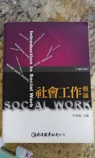 🚚 社會工作概論
